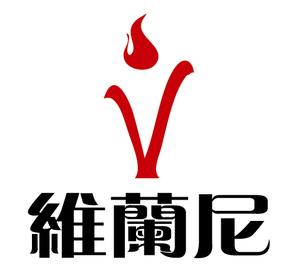 珠海维兰尼酒业有限公司