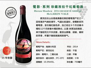 深圳进口红酒招商鹭影系列 珍藏西拉干红葡萄酒