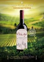 2018古藤神话西拉子赤霞珠干红葡萄酒