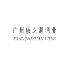 广州康之源商贸有限公司