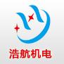 长沙浩航机电设备有限公司