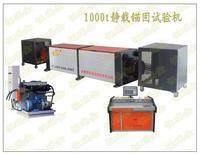 供应500吨650吨微机控制静载锚固试验机