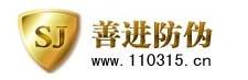 武汉善进科技有限公司