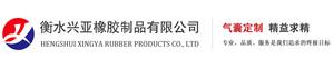 衡水兴亚橡胶制品有限公司