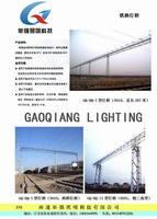 专业设计加工制造维修和保养铁路灯桥