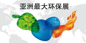 中贸慕尼黑展览(上海)有限公司