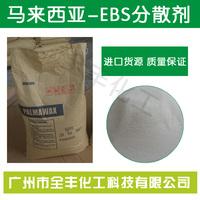 进口EBS乙撑双硬脂酰胺 塑料用分散剂 批发代理