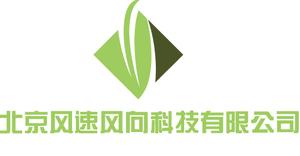北京风速风向科技有限公司