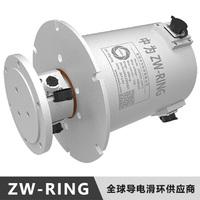 ZW-RING黑科技可以在水底作业的导电滑环