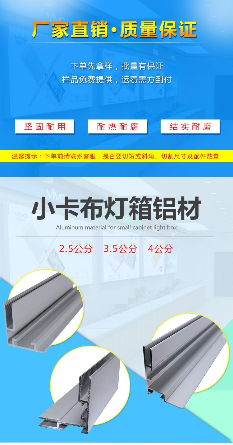 25、35、40小卡布灯箱铝材详情页_01.jpg