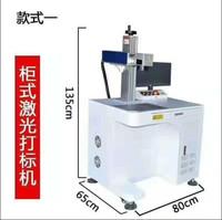 金属打标机 樟木头 常平 寮步 激光打字机 激光打印 简易打