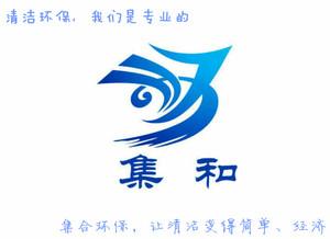济宁集合环保科技有限公司