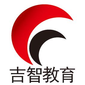 泉州市鲤城区吉智教育咨询有限公司