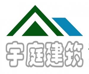 宇庭(北京)建筑工程有限公司