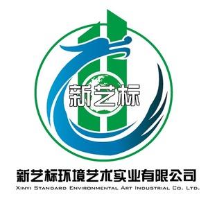 重庆新艺标环境艺术实业有限公司