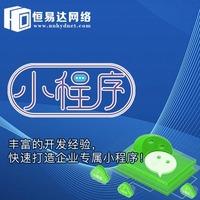 旅行社小程序开发制作公司,微信小程序定制开发