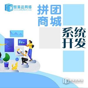 社区团购小程序平台搭建,恒易达商城系统开发