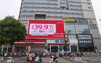 安庆户外LED广告屏--八佰伴商圈
