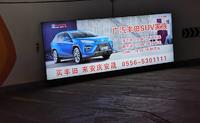 安庆八佰伴购物广场【车库灯箱】广告媒体