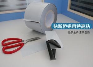 不锈钢铝型材PE黑白保护膜