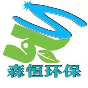 深圳市森恒环保科技有限公司