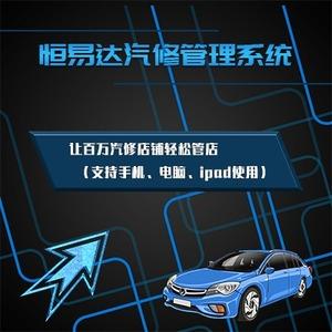 广西汽车维修行业管理软件开发,汽修店会员管理系统定制