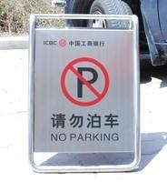 不锈钢警示牌 告示牌 人字牌 A字牌