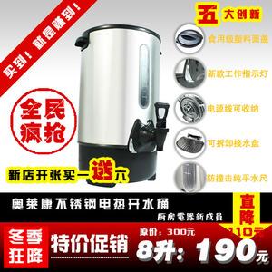 30L奥莱康不锈钢电热开水桶、开水瓶、开水器