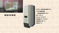 D020W 400ML厕板消毒机