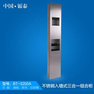 钣泰BT-3200A不锈钢三合一组合柜