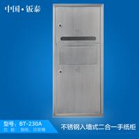 钣泰BT-230A不锈钢二合一手纸柜