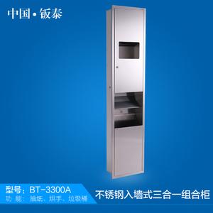 钣泰BT-3300A不锈钢三合一组合柜