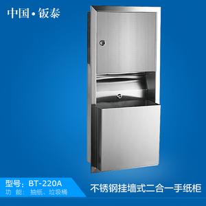 钣泰BT-220A不锈钢二合一手纸柜