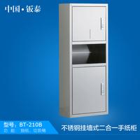 钣泰BT-210B不锈钢二合一手纸柜