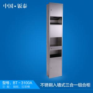 钣泰BT-3100A不锈钢三合一组合柜