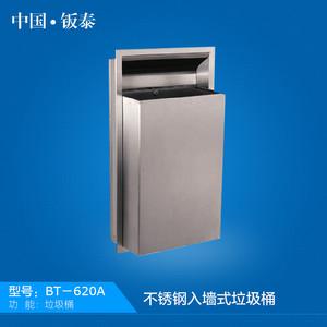 钣泰BT-620A不锈钢入墙式垃圾箱