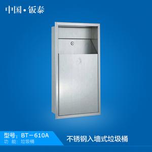 钣泰BT-610A不锈钢入墙式垃圾箱