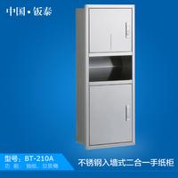 钣泰BT-210A不锈钢二合一手纸柜