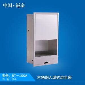 钣泰BT-100A不锈钢入墙式烘手器