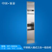 钣泰BT-3000A不锈钢三合一组合柜