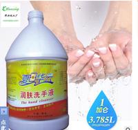 夏日华云宾馆酒店洗浴专用桶装洗手液