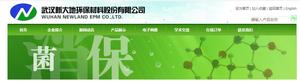 武汉新大地环保材料股份有限公司