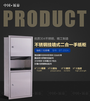 厂家直销二合一入墙式手纸柜BT-200A