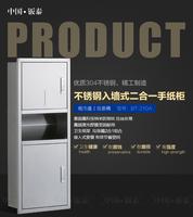 厂家直销二合一入墙式手纸柜BT-210A