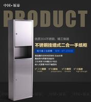 厂家直销二合一挂墙式手纸柜BT-2000B