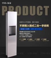 厂家直销二合一入墙式手纸柜BT-2100A