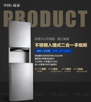 厂家直销二合一入墙式手纸柜BT-2300A